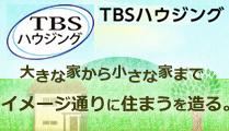 TBSハウジング