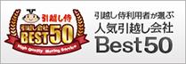 引越し比較・予約サイト『引越し侍』人気引越し会社Best50