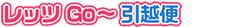 レッツGO~引越便フッターロゴ